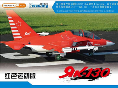 Freewing Yak-130 Red Super Scale Performance 8S 90mm EDF Jet PNP RC Airplane